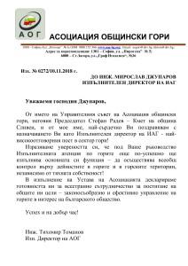 18_11_15_Pozdr_Izp director IAG