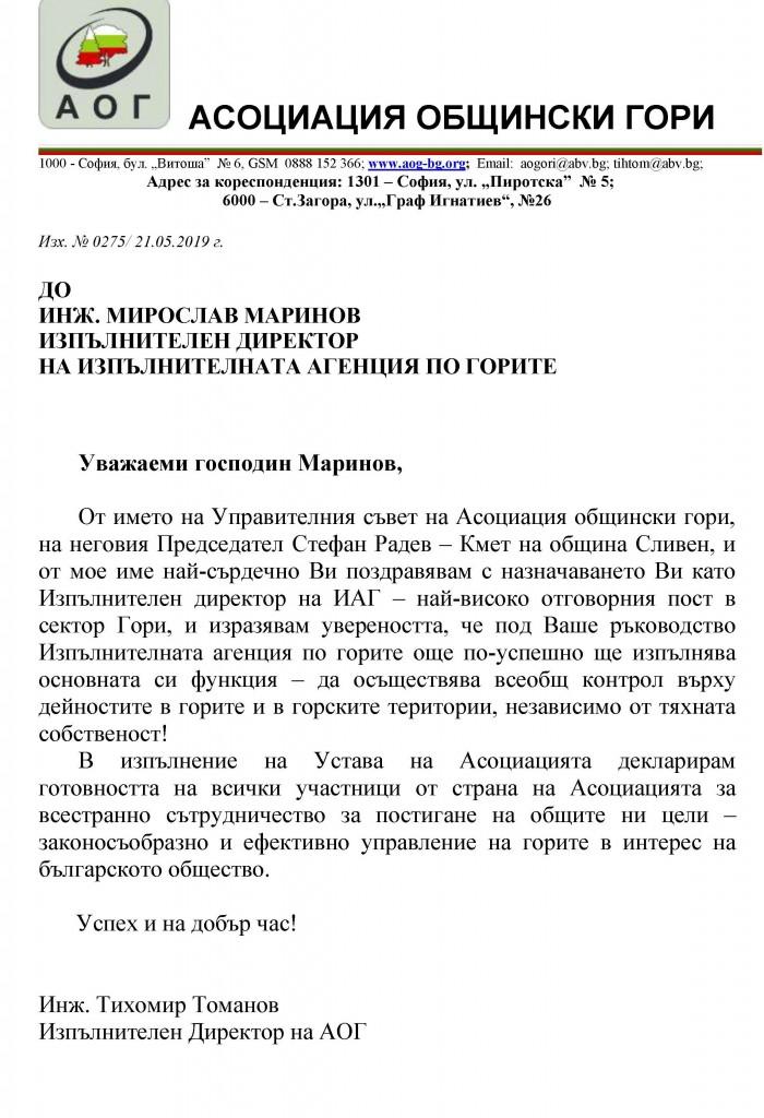 19_05_22 pozdravitelen Marinov_Izp direktoe IAG - 0002