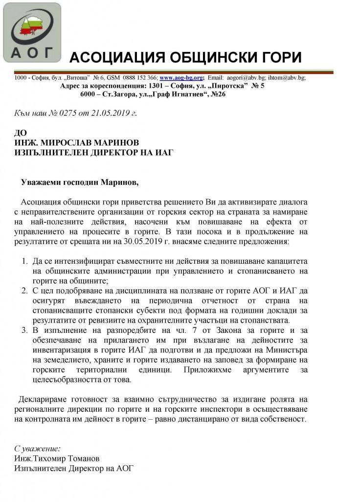 19_06_04_Predlojenie IAG