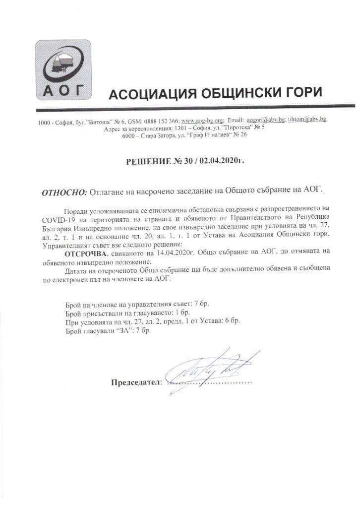 Решение № 30 - АОГ